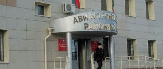 Вход в здание Авиастроительного районного суда г. Казани