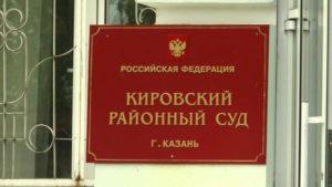 Вход в здание Кировского районного суда Казани