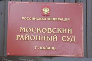Вход в здание Московского районного суда Казани