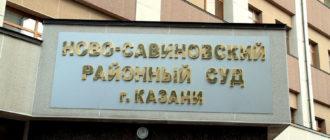 Вход в здание Ново-Савиновского районного суда Казани