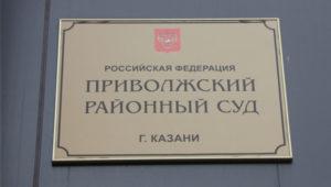 Вход в здание Приволжского районного суда Казани