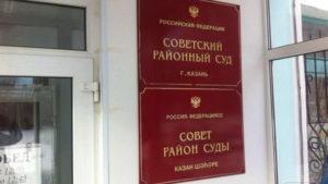 Вход в здание Советского районного суда Казани