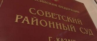 Советский районный суд Казани