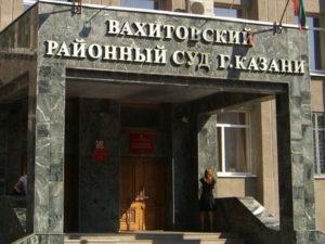 Вход в здание Вахитовского районного суда г. Казани