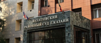 Вахитовский районный суд Казани